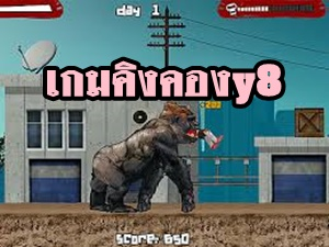เกมคิงคองy8